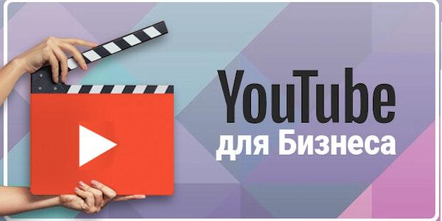 Курс «YouTube для бизнеса»