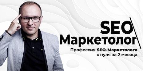 Профессия seo-маркетолог с нуля за 2 месяца