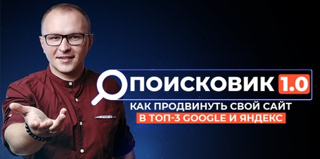 "Онлайн курс ""Поисковик 1.0"""