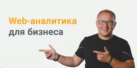 "Онлайн курс ""Web-аналитика для бизнеса"""