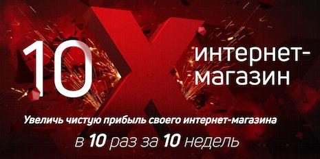 """Онлайн курс """"Интернет-магазин х10"""""""