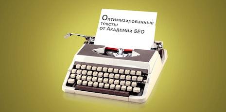 10 шт. SEO-текстов